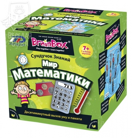 Сундучок знаний BrainBox: Мир математики